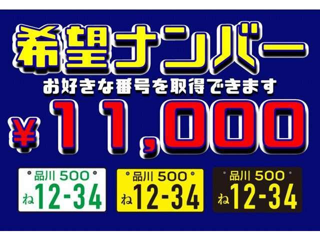 希望ナンバー11000円で承れます♪ご契約前に申し伝え下さい!