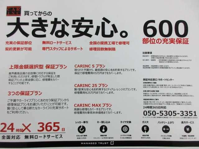 Aプラン画像:24時間365日対応!日本全国ディーラー、提携工場にて修理可能!!ロードサービスもついています。1年間、距離無制限約600項目修理可能
