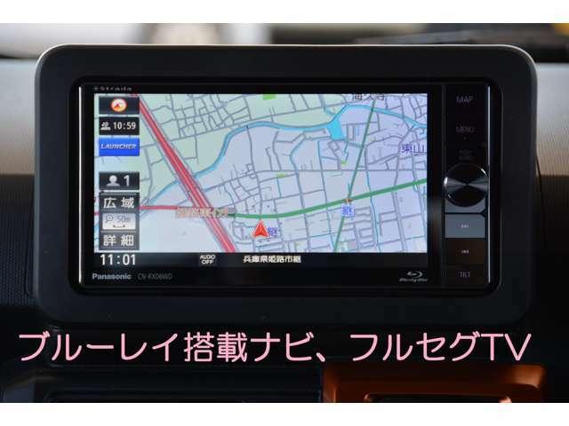 ブルーレイ搭載フルスペックナビ、バックカメラ、フルセグTV,DVD再生、CD録音8倍速、USB接続、Bluetooth接続、SD再生、高音質ハイレゾ再生可能上級ナビ!