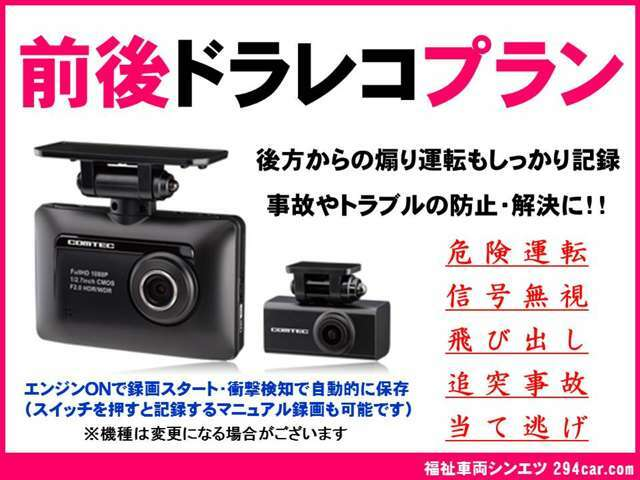 Aプラン画像:前方だけ写す1カメラタイプのドライブレコーダーは簡単に装着できますが、後方カメラの取付には技術が必要です。また、いざと言うとき「画像が粗くてナンバーが読めない」なんてならないように高画質モデルを装着