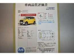 第三者検査機関 AIS社の車両検査済み!総合評価6点(評価点はAISによるS~Rの評価で令和3年2月現在のものです)☆お問合せ番号は41020047です♪