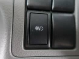 冬場も安心4WDでございます。