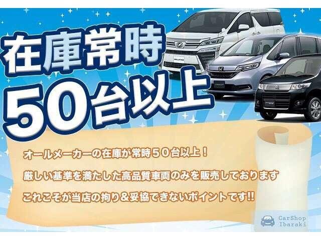 厳しい基準を満たした高品質車両のみを厳選販売しております。店頭在庫は常時50台以上!!これこそが当店の拘り、妥協できないポイントです。