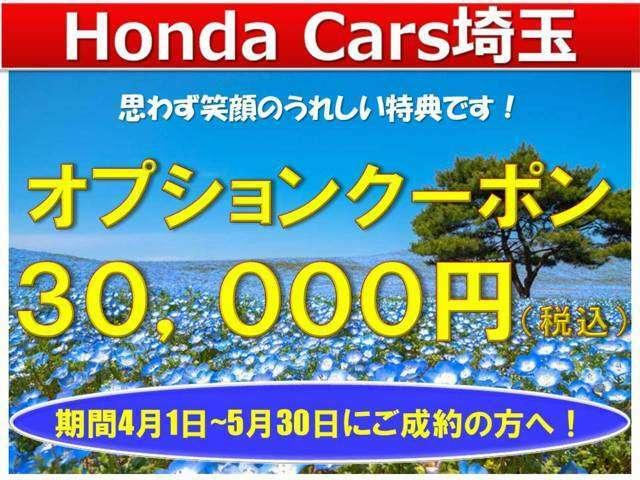 期間中にご成約いただいた方へ用品クーポン30,000円分をご用意しております! 人気のドライブレコーダー取付けやボディコーティング施工のチャンス! ぜひご活用ください!
