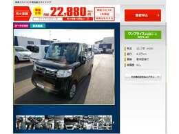 月々定額払いで、マイカーリースも可能です。https://www.carlease-online.jp/ucar/oneprice/detail.php?mc=1&id=00009603
