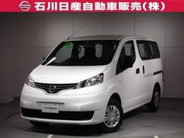 日産 NV200バネットバン 1.6 VX 当社社用車 純正メモリーナビ