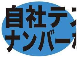 本社ショールーム・認証工場(茨城県県下妻市の筑波サーキット前0296-48-9477)に保管している場合がありますので、ご来店予約または試乗予約をお願いします。