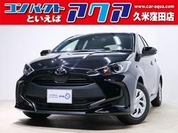 トヨタ ヤリス 1.5 G 登録済未使用車 衝突被害軽減ブレーキ