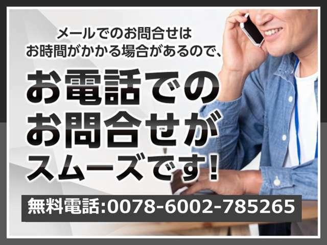 お気軽にお問い合わせください♪【無料番号】0078-6002-785265