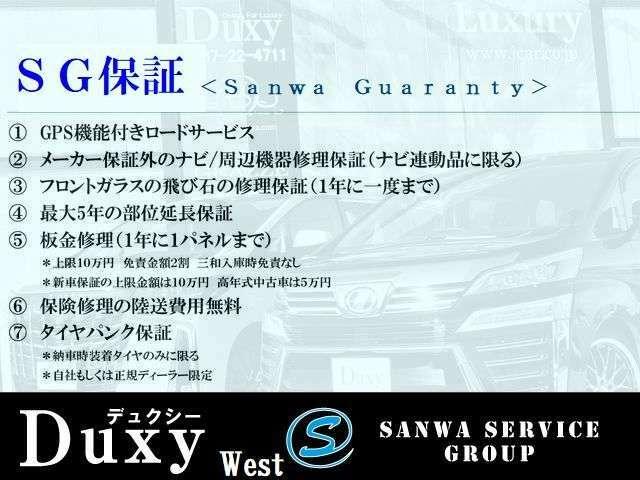 安心の『Duxy保証』付き☆全国の提携工場で修理可能☆無料ロードサービス付帯☆600部位の充実保証☆レッカー牽引・キー閉じ込み・タイヤ交換・ガス欠・バッテリー上がりも24時間×365日対応いたします☆
