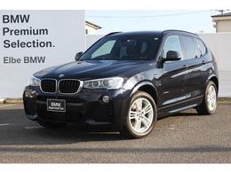 BMW X3 xドライブ20d Mスポーツ ディーゼルターボ 4WD ドライバーアシストプラス ACC 純正地デジ