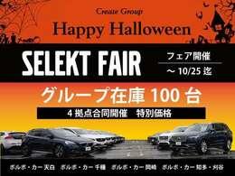 10/1~10/31までハロウィンキャンペーン開催中!お得な特選車も勢ぞろい!