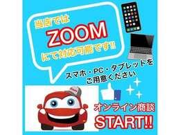 ご商談には「ZOOM」アプリが必要になります。事前にインストールをお願い致します。