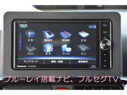 ブルーレイ搭載フルスペックナビ、バックカメラ、フルセグTV,DVD再生、CD録音8倍速、USB音楽&動画再生、Bluetooth接続、SD動画再生、高音質ハイレゾ再生可能上級ナビ!