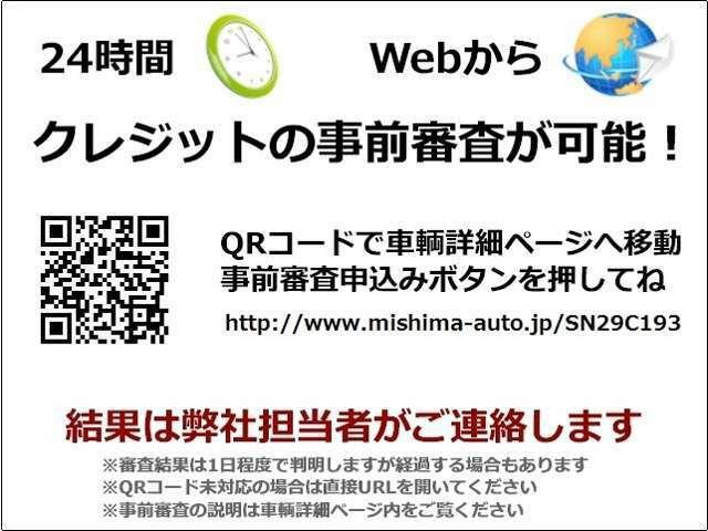弊社WEBページからクレジットの事前審査が可能です。事前審査結果後に購入を決定でもOKです。http://www.mishima-auto.jp/SN29C193内の「事前審査申込み」ボタンを押してね