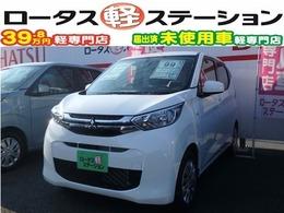 三菱 eKワゴン 660 M 届出済未使用車