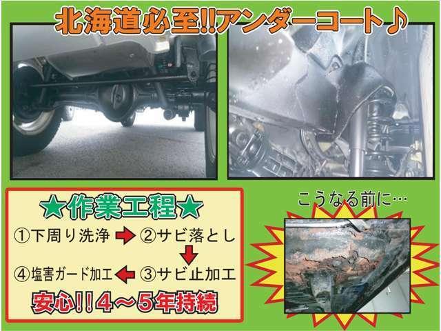 Aプラン画像:サビで車検を断られなくなく車を乗り換え!!そんな経験有りませんか?とくに北海道の車は融雪剤によりサビの進行は早いです。アンダーコート処置をする事で大切なお車を長~く乗るこが可能です♪