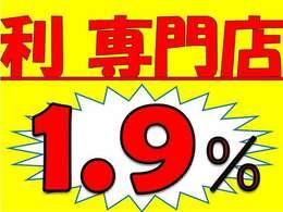 新車限定低金利1.9%キャンペーン実施中!最長120回までOK!頭金0円可能!条件付き!詳しくはスタッフまでお問い合わせください!