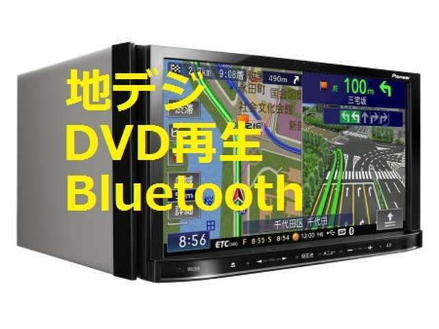 Bプラン画像:地デジ・DVD再生・Bluetooth対応ナビで、普段の通勤/通学からドライブまで、バッチリとサポートしてくれます。