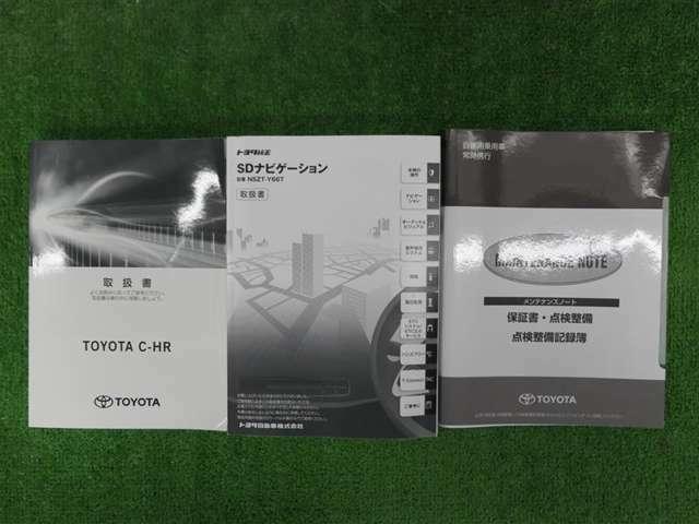 取説・ナビ取説・メンテナンスノートの3点セットです。前オーナーが大切に乗られてた証。新車保証がある物はしっかり無料で継承します。もちろん大阪トヨタのサービスでフルサポートいたしますのでご安心を~