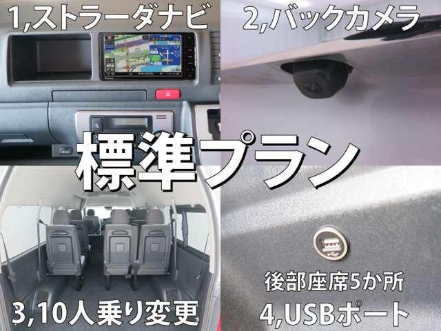 【標準プラン】パナソニックストラーダナビ、バックカメラ、USB充電ポートリア5か所取付け!!
