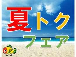 8/7(土)から8/29(日)まで『夏トクフェア』開催!