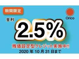 ★特別低金利2.5%を準備です。自由返済型クレジットは残価設定も可能。お支払いを縮めたりスキップしたりできる商品です。是非ご利用ください