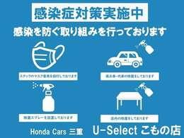 U-Selectこものでは、お客様に安心してご来店いただく為に、上記感染症対策を徹底しております。ご安心してご来店下さい。