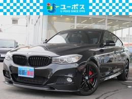 BMW 3シリーズグランツーリスモ 320i Mスポーツ MスポーツブレーキPKG・カーボンスポイラー