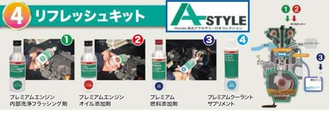 Aプラン画像:リフレッシュキット4本セット価格で販売します(プレミアムエンジン内部洗浄フラッシング剤・プレミアムエンジンオイル添加剤・プレミアム燃料添加剤・プレミアムクーラントサプリメント)