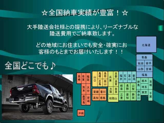 大手陸送会社との提携で安心かつリーズナブルな価格でご自宅までお車をお届け致します!