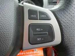 マニュアル車では珍しいクルーズコントロール機能が付いております。