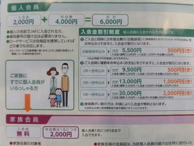 入会金2000円、年会費は4000円となります。自動振替による、入会金の割引もあります。詳しくはスタッフまでお問い合わせください。