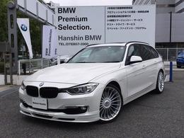 BMWアルピナ B3ツーリング ビターボ ディーラー保証付20インチAWサンルーフ赤革
