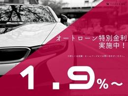 期間限定!オートローン特別金利1.9%からご案内いたします。