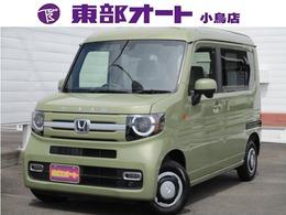 ホンダ N-VAN 660 +スタイル ファン 届出済未使用車 LEDオートライト