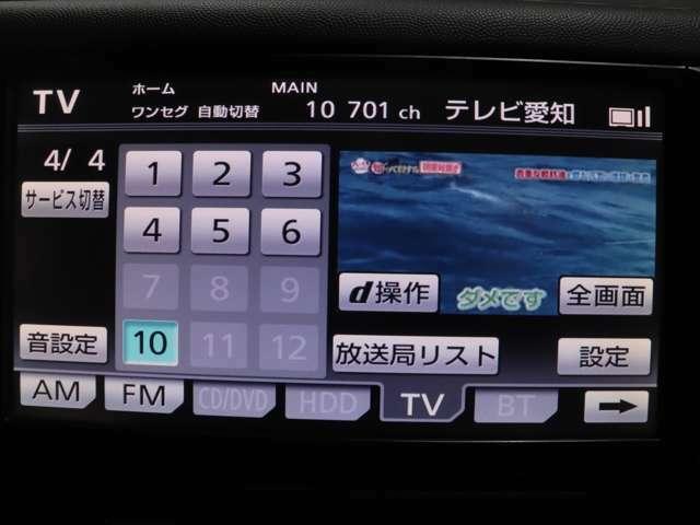 【 テレビ(地デジ)】車内でフルセグテレビを視聴できます。ワンセグと違い鮮明な映像で、テレビを楽しむ事ができます。※走行中、運転者は視聴しないようにお願いします。