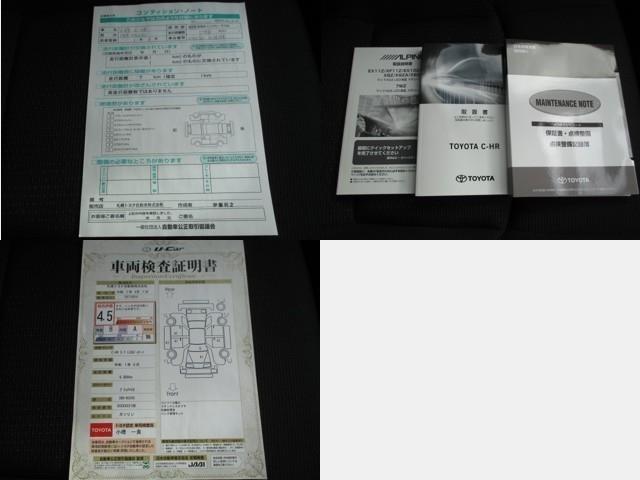 このお車の取扱説明書と整備記録簿(メンテナンスノート)が積込まれています。整備記録簿は、このお車の過去の整備記録が記されていますので、今までの点検・車検等の内容がよくわかります!