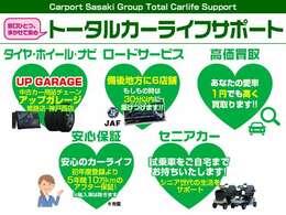 ◆インスタグラム始めました!◆入荷した車の情報や感謝祭などのイベント情報をいち早くお届けします!アクセスはこちらから→ https://www.instagram.com/carport_sasaki/