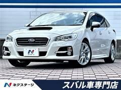 スバル レヴォーグ の中古車 2.0 GT アイサイト 4WD 愛知県春日井市 153.2万円