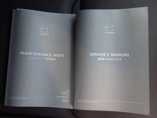 取扱い説明書とメンテナンスノートがあります