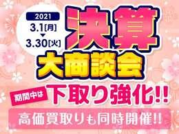 【決算大商談会】バージョン北九州店には「車両品質評価書付」の安心の中古車を多数展示!期間中はとにかく高く下取りいたします!この機会にぜひご来店くださいませ!