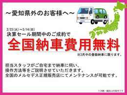 愛知県外のお客様必見!!!日本全国納車費用無料!!!対象期間中のご契約で、日本全国への出張納車費用を無料とさせていただきます!(※1: 沖縄・離島は除きます。※2: 3月中の登録納車に限ります。)