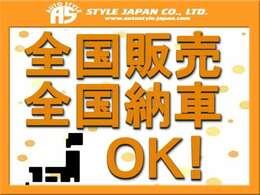 北海道から沖縄まで♪全国納車可能!!ご自宅までの陸送納車も可能です☆お気軽にご相談ください。グループでは常時250台以上のお車をご用意し皆様のご来店をお待ちしております!