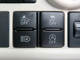事故を未然に防ぐための装備や、燃費向上につながる嬉しい機能を搭載しています☆安全でエコなドライブをお楽しみください♪