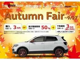 ☆彡Autumn Fair☆彡 開催!選べる成約特典+下取りサポートでベストなお車探しましょう。当店は新車ショールームも兼ねていますのでお越しの際は受付で「中古車見に来ました!」と仰ってください。