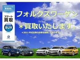 フォルクスワーゲン車 買取強化中!2011年式以降のお車の売却検討中でしたら是非、ご相談下さい!