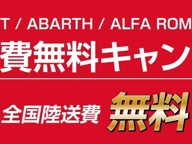 県外陸送費無料キャンペーン開催中!今月末までのキャンペーン。