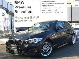 BMW 1シリーズ 118d Mスポーツ SR黒革シートヒータACCコンフォートPサポ