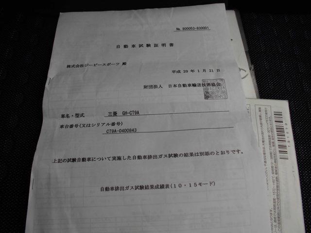 排ガス試験証!!